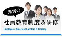 社員教育制度