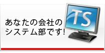 あなたの会社のシステム部です